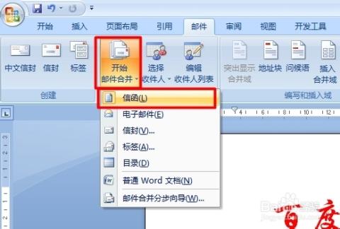 word邮件合并功能怎么用图片