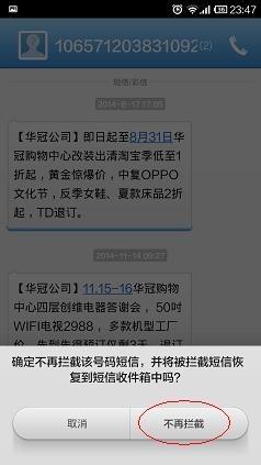 小米2s手机设置全网移出黑名单iphone5s版本通号码图片