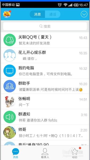 关掉安卓手机qq锁屏时消息弹窗和动态