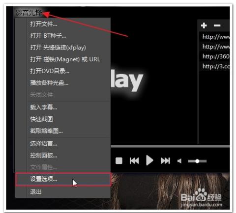 影音先锋中国幼女_影音先锋下载速度慢卡缓冲长,怎样设置速度快?