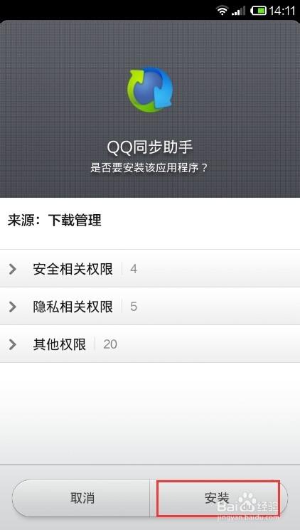 如何使用qq同步助手备份通讯录及恢复通讯录图片-qq同步助手云通讯