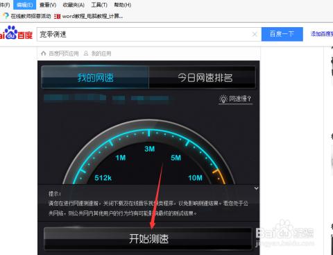 宽带测速/兆数的测试图片