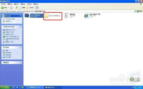 如何安装 microsoft office 2003 软件