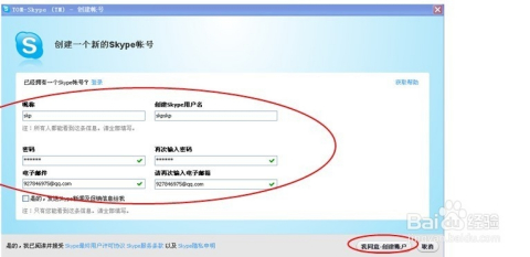 怎样免费申请skype账号