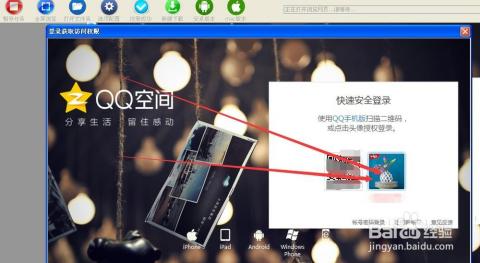 如何从 QQ空间 网站 批量下载图片