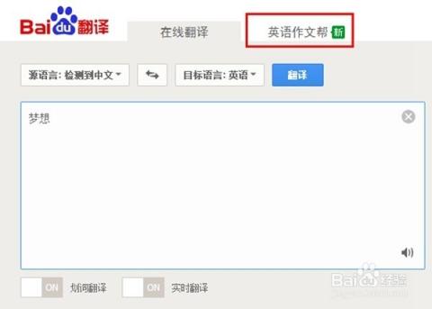 读懂百度:[5]如何使用百度在线翻译