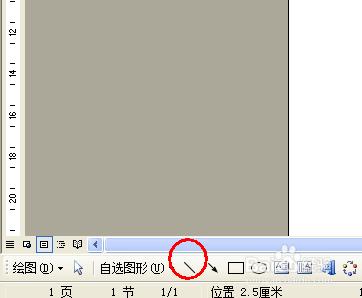 怎么在word中画横线图片