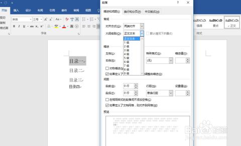 利用word本身自动生成文本目录是排版过程中的一个重要模块,那么具体图片
