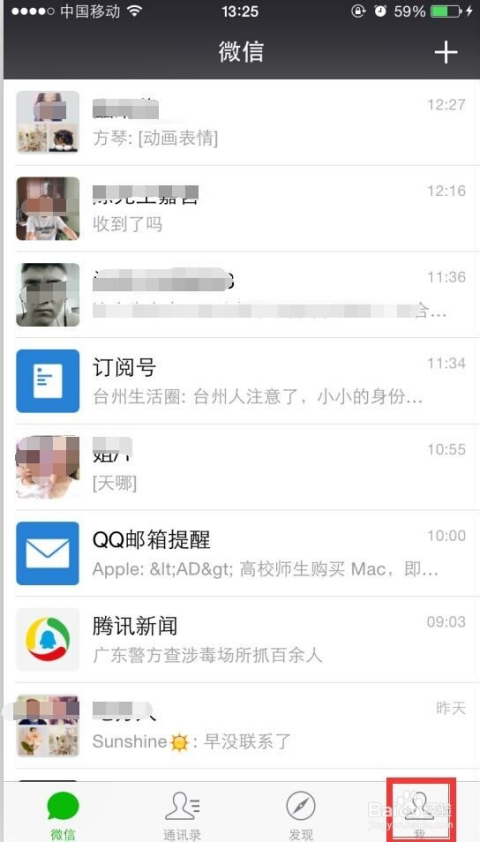 第一步,找到微信的app,打开微信,我们会看到底下有一排文字,今天我们