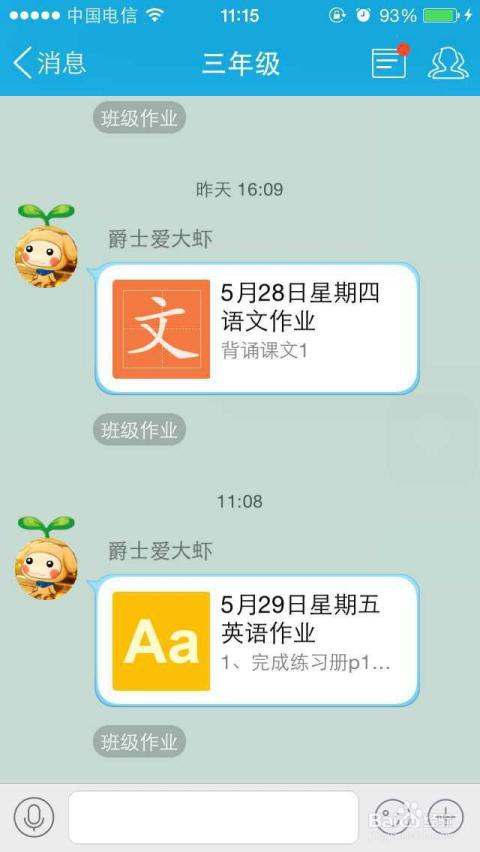 3.3如果作业需要在线提交,需要先打开手机qq点击作业消息.