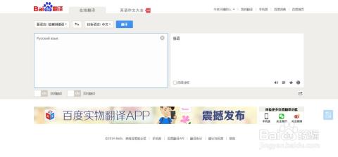 如何使用百度在线翻译