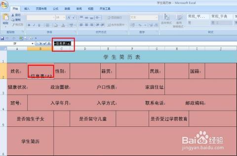 a2,此做法可以查找到信息表中的学生姓名.