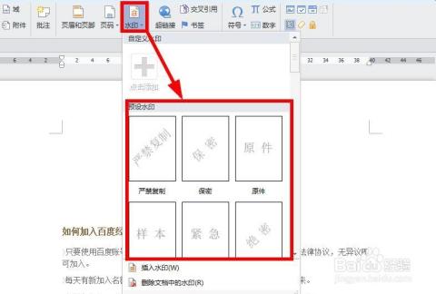 word文档怎么添加水印
