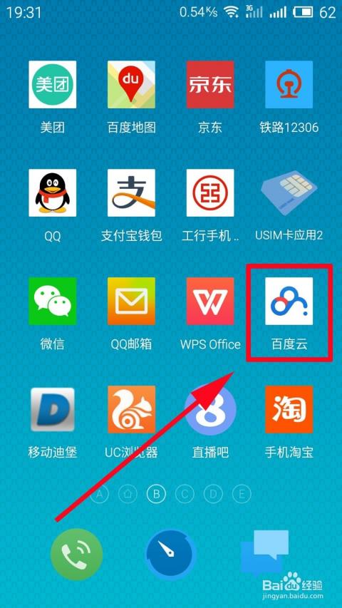手机下载百度云app,如图所示.