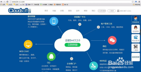 imcc在线客服系统之呼叫中心配置方法图片