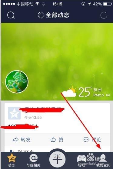 怎么在qq空间里显示来自iphone6客户端_手机软件_百度图片