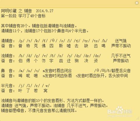 48个音标的中文谐音(如何发音)图片