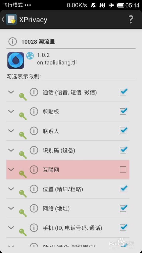 xprivacy设置——第一篇