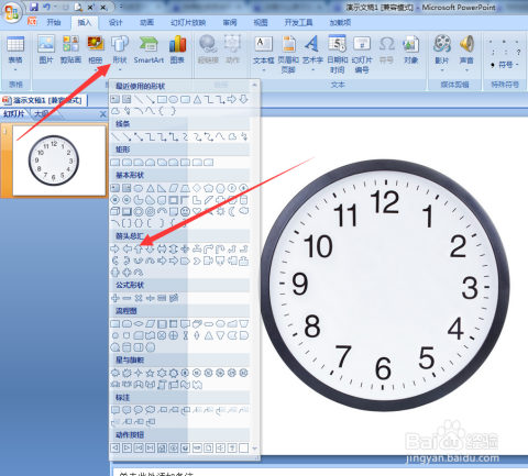 如何用ppt制作钟表指针旋转效果图片