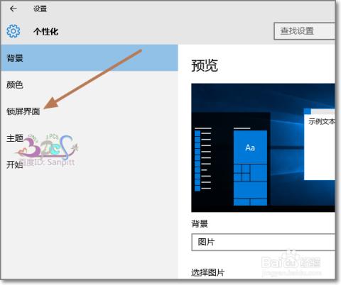 win10锁屏界面怎么自动更换图片幻灯片放映_电脑软件图片