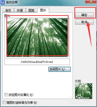 如何在wps word中添加背景图片呢?图片