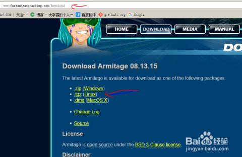 日本色图压缩包下载_我们进入armitage的官网,然后下载linux平台的压缩包.