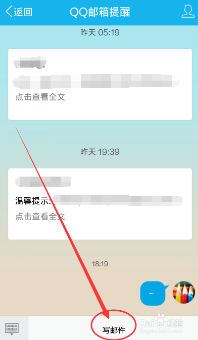 手机qq怎样查看和发送qq邮箱邮件
