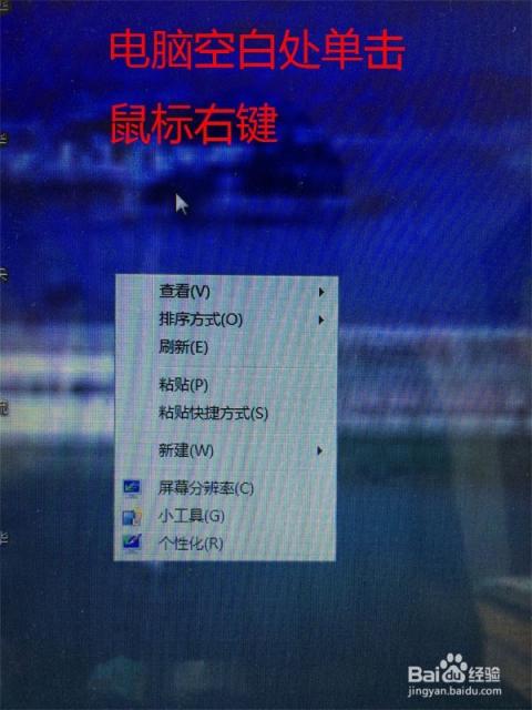 怎么修改win7系统电脑桌面背景图片