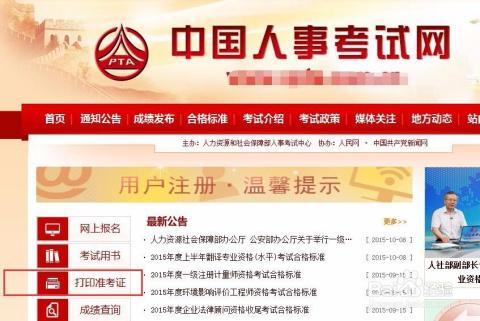 进入中国人事考试网主页后,找到打印准考证并点开.