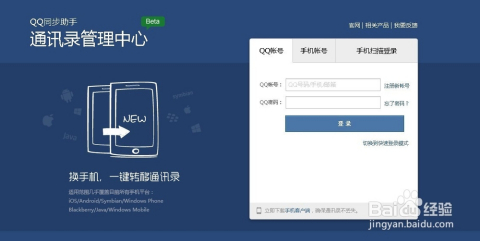 用自己的qq登录qq同步助手网页版和手机端