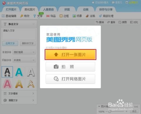 美图秀秀网页版文字功能的基本使用