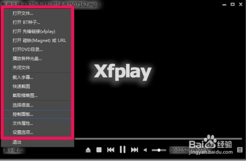 影音先锋a片快播_xfplay影音先锋怎样使用,影音先锋怎样播放视频
