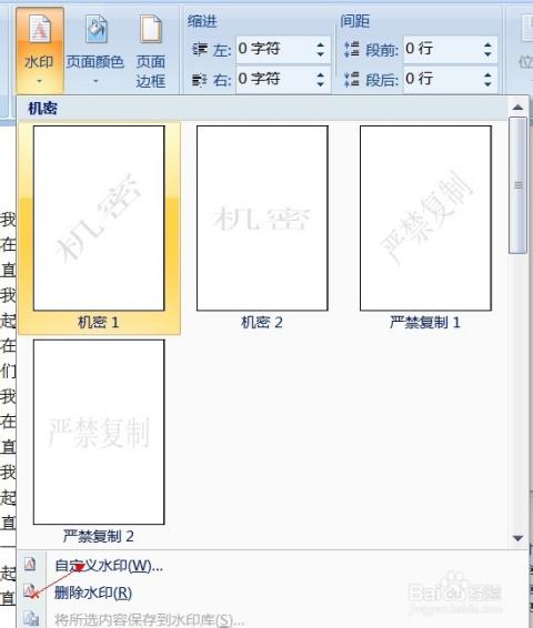 怎样在word文档中添加文字水印和图片水印图片