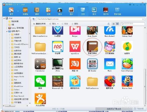 ipad版百度文库中下载的文件导入电脑的方法.图片
