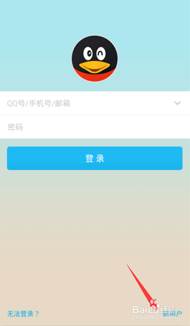 如何用手机注册qq_手机软件_百度