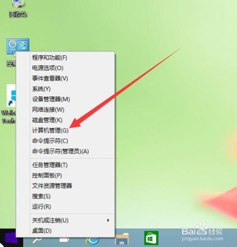 登录windows 10系统桌面后,右键点击左下角的开始菜单图标,然后在弹出图片