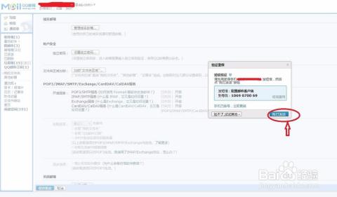 怎么用qq邮箱发短信_苹果iphone绑定qq邮箱时显示用户名或密码错误