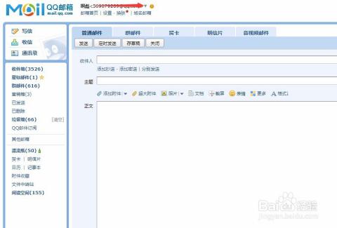 qq邮箱格式怎么写_qq邮箱格式图片