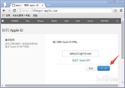 打开在图中显示的苹果网站,输入被禁用apple id的账号,按下一步.