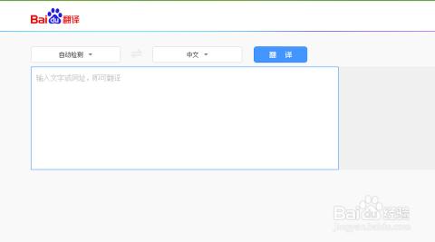 怎么在线翻译英语