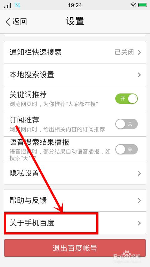 如何设置取消手机百度在搜索时推荐的关键词?图片