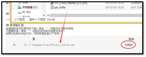 安装ptccreo3.0m0305