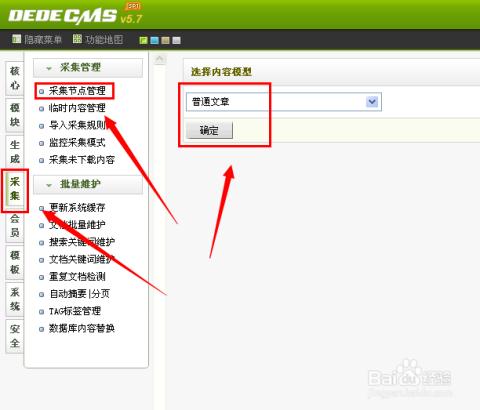 织梦系统后台自带有的采集功能可以为初始建站的网站填充数据.
