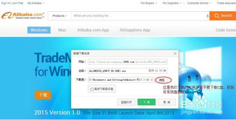 国际版阿里旺旺如何下载安装?图片