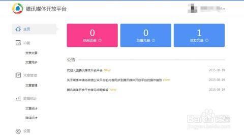 腾讯媒体开放平台怎样注册