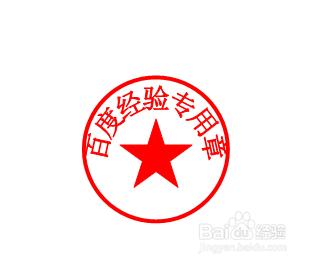 word如何制作公章图片