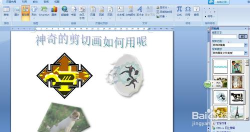 word2007如何设置剪贴画的各种效果图片