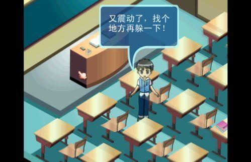 小游戏_地震脱险-安全教育小游戏攻略