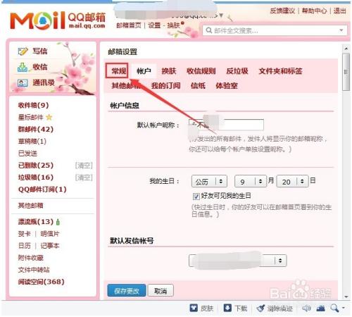 qq邮箱地址怎么改_怎么将qq邮箱的语言设置为英语
