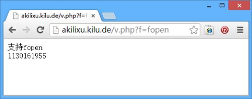 如何判断PHP空间是否支持curl, gzip等功能